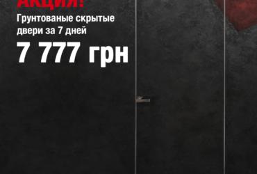 Акція! Двері прихованого монтажу всього 7 777 грн за 7 днів