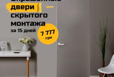 Фарбовані двері прихованого монтажу всього 7 777 грн
