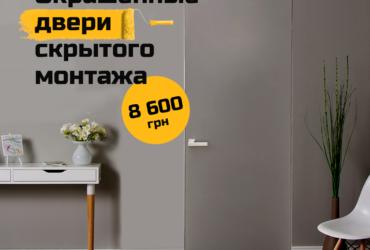 Фарбовані двері прихованого монтажу всього 8 600 грн