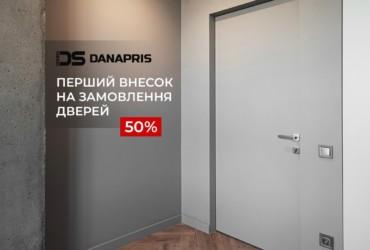 Дуже тепла пропозиція липня! Ми зменшили перший внесок на замовлення дверей фабрики і зараз він – 50%