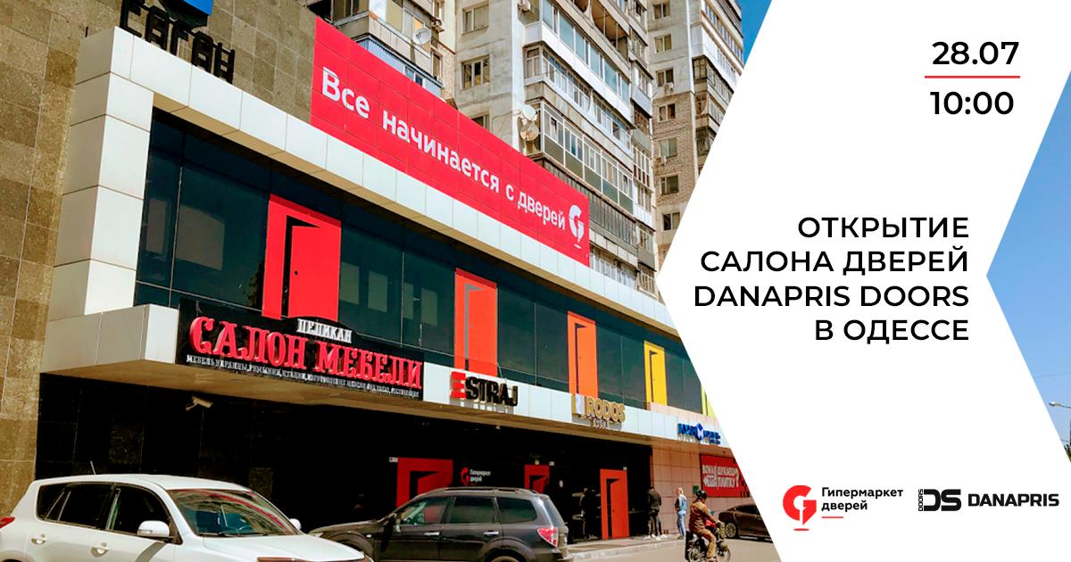 Довгоочікуване відкриття салону DANAPRIS DOORS в гіпермаркеті дверей в Одесі