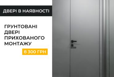 У липні на ґрунтовані двері прихованого монтажу ціна за весь комплект всього – 8 300 грн!