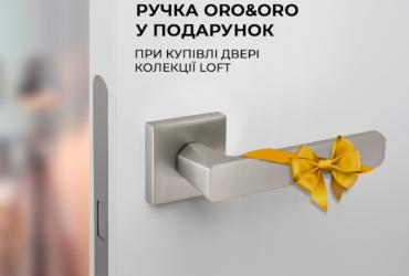 Ручка для дверей у подарунок