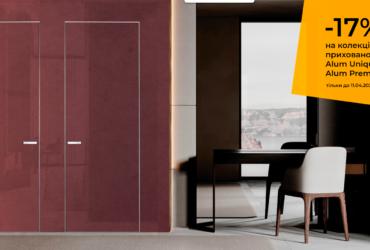 Знижка 17% на всі двері прихованого монтажу з алюмінієвим каркасом полотна