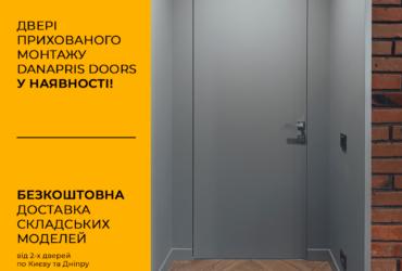 Двері прихованого монтажу в наявності. Безкоштовна доставка