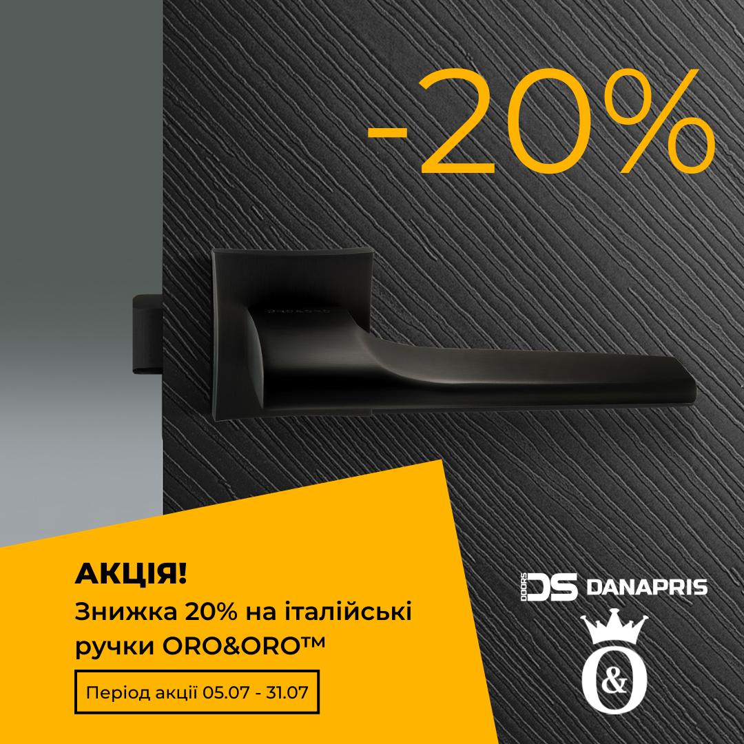 Знижка 20% на всі ручки ORO & ORO