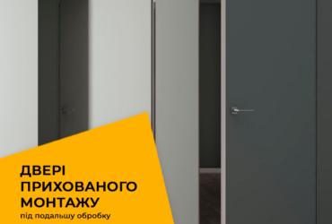Двері прихованого монтажу грунтовані за 8256 грн
